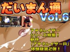 だいまん通 Vol.6