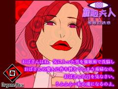 催眠夫人 - 邪眼の誘惑 - Product Image