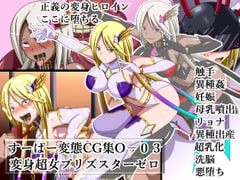 Super Hentai CG collection O-03 Transforming Heroine PrismStar Zero [Urasekai 2]