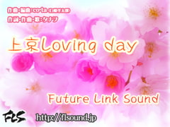 Future Link Sound 両A面シングル「上京Loving day」 [Future Link Sound]