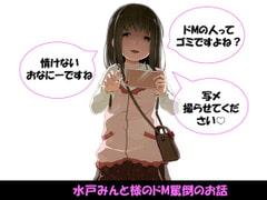 【総集編】水戸みんと様のドM罵倒のお話