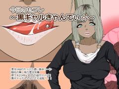 今日のセフレ~黒ギャルきゃんでぃ☆~