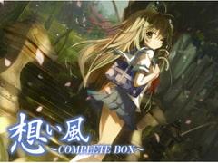 想い風 ~COMPLETE BOX~ - Product Image