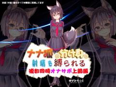 ナナ狐に射精を縛られるオナサポ ~複数同時水音支配上級編~ - Product Image