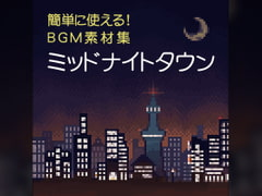 Easy to use BGM Materials! Midnight Town [Sound Scape Library]