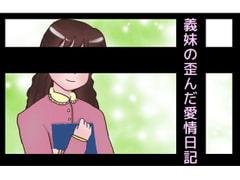 義妹の歪んだ愛情日記 - Product Image
