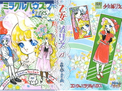 OTOME NO NURIE 21 -MIRACLE HOUSE 1985-B- [MORiMU]