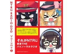 NTRじ RADIO DVD Vol.2 ダウンロード版 - Product Image