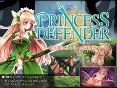 プリンセスディフェンダー 〜精霊姫エルトリーゼの物語〜
