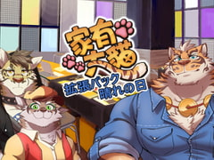 Jia You Da Mao Expansion Pack: Sunny Day [Nekojishi making group]