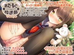 あだると☆放送局4 - Product Image