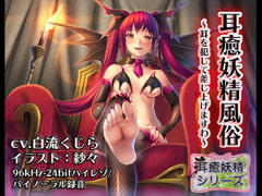 [Binaural Hi-res] Ear Soothing Fairy Brothel ~I will r*pe your ear for you~ Alice  [shushoku]