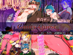 Guilty Quest -Female Martial Artist Corrupted Into Succubus and the Prince- [Hyper-dropkick]