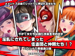 Phantom Thieves and Fellows Lewdified!? [DEEP RISING]