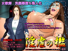 Cage of Lustful Abuse ~Female Teacher Hypnotized and Corrupted Into Evil~ [Destron Company]