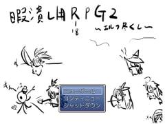 暇潰し用R(-18)PG2〜エルフ尽くし〜