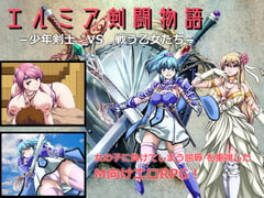 Gladiators of Elmia -Boy Swordsman VS Fighting Maidens- [Kamikura Style Association]
