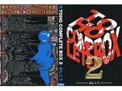 TOHO COMPLETE BOX2