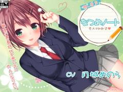 なつめノート~恋人は幼馴染~ - Product Image