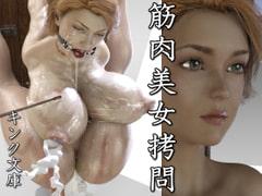 筋肉美女拷問