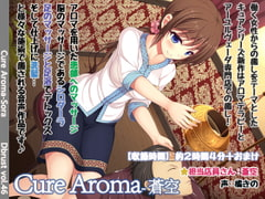 Cure Aroma-蒼空 - Product Image