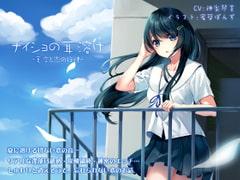 ナイショの耳溶け-夏空と恋の旋律- - Product Image