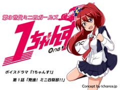 "Voice Drama ""3rd Generation Mini 4WD Girls 1chance!"" Chapter 1 [1chance.jp]"