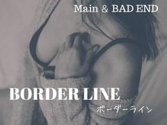 ボーダーライン【本編+Bad End】 - Product Image