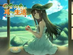 田舎彼女との耳かき生活 ~林檎村の少女に癒されませんか?~ - Product Image