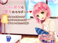 デレデレ彼女と甘々おうちデート - Product Image