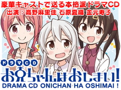 Drama CD: Oniichan's End! [GRINP]