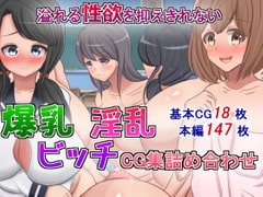 CG Sets of Busty Sluts Who Can't Stop the Overflow of Sex Drive [Sazameki Street]