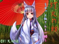 灯火の館~ずっと狐さんと一緒~ - Product Image