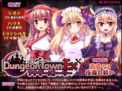 ダンジョンタウンEXアナザーストーリー#3 ~高貴なる夜魔の戦い