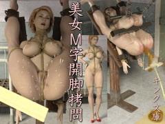 美女M字開脚拷問