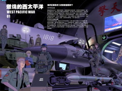 WEST PACIFIC WAR 01 [Chinese Ver] [LSS Like Machina Encampment]