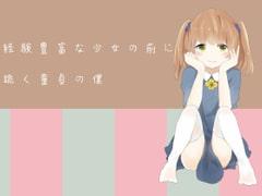 経験豊富な少女の前に跪く童貞の僕 - Product Image