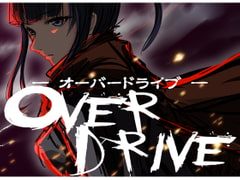 OVER DRIVE [こりん堂]