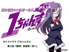 "Voice Drama ""3rd Generation Mini 4WD Girls 1chance!"" Chapter 2 [1chance.jp]"