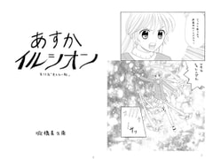 Asuka Illusion Vol.73: Invisible Enemy [Mikuna Shirohashi]