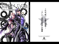 Puella Jojo * Homura Bizarrica Anthology [Volume Two]  [Neet Corp.]
