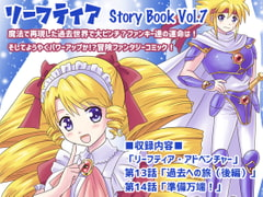 リーフティア Story Book Vol.7 [MAX Revolution]