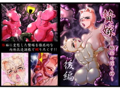 Sacrificed Wife 2 ~Lustful God with a Pig Face~ #2 [Kerosine Stand]