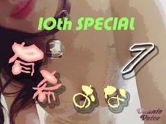 有希おな File No.007 10th SPECIAL - Product Image