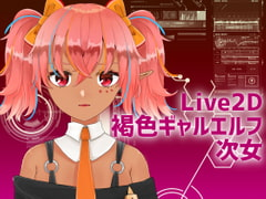 [Live2D Model] Tanned Elf Gal - Second Sister [Wakuwaku Land]