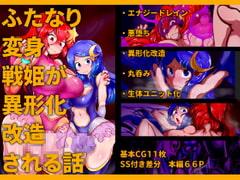 ふたなり変身戦姫が異形化改造される話