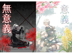 <Meaningless x Meaningful> NieR:Aut*mata 2Bx9S Doujinshi [Chinese Edition] [Fruity seaweed]