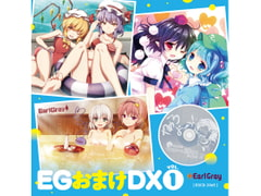 EG おまけDX Vol.1 - Product Image