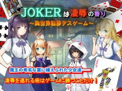 JOKERは凌辱の香り〜異世界転移デスゲーム〜