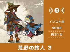 荒野の旅人3(DL版)